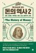 7대 이슈로 보는 돈의 역사. 2