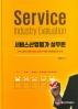 서비스산업평가 실무론(양장본 HardCover)
