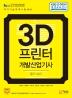 3D프린터개발산업기사 필기+실기(KBS미디어평생교육센터)
