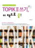 TOPIK(토픽2) 쓰기, 이 책으로 끝!