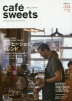 [����]CAFE-SWEETS 175