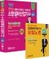 소방설비산업기사 전기3 필기 초스피드 기억법+본문 및 과년도+요점노트(2020)