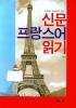 신문 프랑스어 읽기