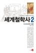 세계철학사. 2: 아시아세계의 철학(양장본 HardCover)