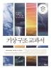 기상 구조 교과서(지적 생활자를 위한 교과서 시리즈)