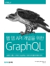 웹 앱 API 개발을 위한 GraphQL(프로그래밍인사이트)
