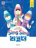 Sing Sing 리코더