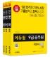 영어 기본서 세트(9급 공무원)(2021)(에듀윌)(전3권)