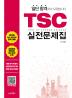TSC 실전문제집(일단 합격하고 오겠습니다)