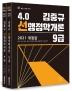 김중규 4.0 선행정학개론 9급 세트(2021)(커넥츠 공단기)(전2권)