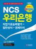 NCS 우리은행 직업기초능력평가+일반상식+경제지식(2018 하반기)