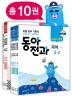 동아 전과 초등 3-2 세트(2018)(전10권)