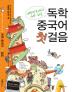 독학 중국어 첫걸음(무료 동영상 강의 제공 + 무료 MP3 다운로드)(대한민국에서 가장 쉬운)(MP3CD1장, 소책
