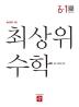초등 수학 6-1(2020)(최상위)
