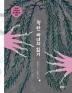 착한 마녀의 일기(문학동네동시집 65)(양장본 HardCover)
