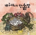 개구리네 한솥밥(빅북)(양장본 HardCover)