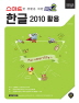 한글 2010 활용(스마트한 생활을 위한 버전2)