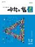 초등 수학 1-2 유형(베타)(2020)(수학의 힘)