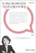 인 게임 애니메이션의 기능과 콘텐츠의 확장(만화웹툰이론총서)