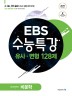 고등 국어영역 비문학 유사 변형 128제(2019 수능대비)(EBS 수능특강)