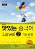 맛있는 중국어 Level. 2: 기초회화(맛있는 중국어 회화 시리즈 2)