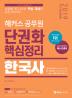 한국사 단권화 핵심정리(2019)(해커스 공무원)