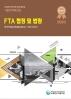 원산지관리사 기출문제해설집: FTA 협정 및 법령(2020)(국가공인 민간자격)