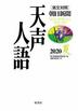 [해외]天聲人語 2020夏