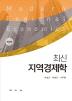 지역경제학(최신)(3판)(양장본 HardCover)