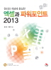 엑셀과 파워포인트 2013(원리와 개념에 충실한)(CD1장포함)