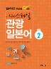 New 스타일 관광 일본어. 2(일본어뱅크 현장감을 한껏 살린)(CD1장포함)