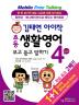 김태연 아이작 초등 생활영어 보고 듣고 말하기 Level. 4