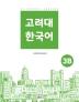 고려대 한국어 3B
