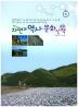 자연과 역사 문화 산책(옹진 섬과 중구섬으로 떠나는)