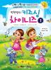 키즈싱 차이니즈. 1(박현영의)(CD1장포함)