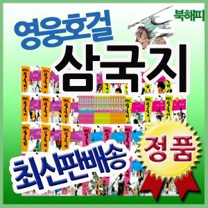 2020년 최신판 영웅호걸 삼국지 전30권 삼국지역사만화 빠른배송