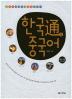 한국통 중국어(CD1장포함)