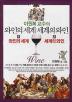 와인의 세계 세계의 와인 세트(이원복 교수의)(전2권)