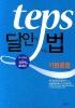 TEPS 달인이 되는 법 (기본종합)(AudioCD1장포함)(달인이 되는 법 시리즈)