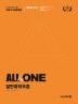일반화학추론 PEET 기출문제집(2019학년도 대비)(All in One)