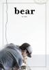 베어(Bear) Vol. 3: Bread