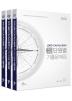 신용한 Compass 행정학 최근 10년 단원별 기출문제집 세트(2018)(전3권)
