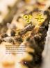 양봉(개정판)(농업기술길잡이)