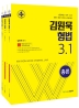 김원욱 형법 3.1 세트(전2권)