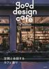 [해외]GOOD DESIGN CAFE RE-EDITION 空間と會話するカフェ巡り