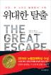 위대한 탈출(2판)