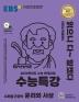 고등 사회탐구영역 윤리와 사상(2020)(EBS 수능특강)