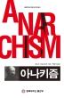 아나키즘(충북대학교 인문 사회연구총서 8)