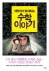 수학 이야기(재밌어서 밤새읽는)(재밌밤 시리즈)