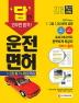 운전면허1,2종 필기시험문제집(2018)(답만 외우면 합격!)(개정판)